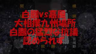 白鵬 対 嘉風 大相撲九州場所 11日目 2017.11.22 https://youtu.be/Z0SM...