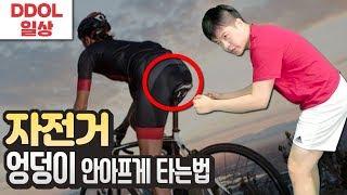 자전거 탈때 엉덩이 안아프게 타는 방법!