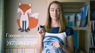Говорим грамотно! Украинский.