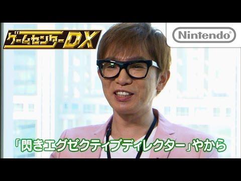 ゲームセンターDX 「ゼルダの伝説 トライフォース3銃士」