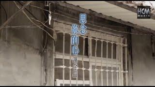【首播】謝金晶-思念你的心(官方完整版 微電影) HD