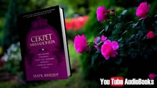 Марк Фишер - Секрет Миллионера (Полная версия) (Аудиокнига)