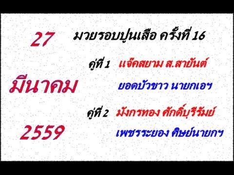 วิจารณ์มวยไทย 7 สี อาทิตย์ที่ 27 มีนาคม 2559 (คู่ 1,2) มวยรอบปูนเสือ