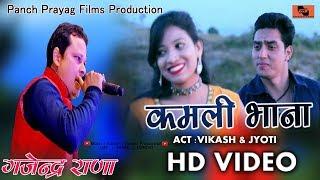 KAMLI BHANA#latest garhwali song 2019 Gajender Rana#VIKASH#JYOTI