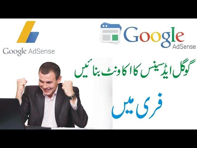 How To Make a Google Adsense Account Urdu Hindi Tutorial
