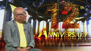 Siyatha TV 12th Anniversary | Lal Hemantha Mawalage | Siyatha TV Piyum Vila Thumbnail