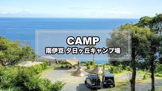 CAMP MOVIE – 南伊豆夕日ヶ丘キャンプ場【June 2019】(絶景キャンプ/ヒルバーグtarp20XP/ローカスギアKhafraHB/キャンプギア)