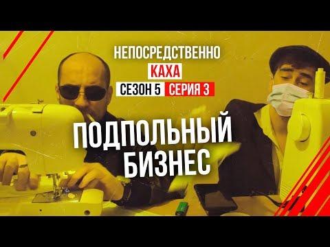"""Непосредственно Каха - """"Подпольный бизнес"""""""