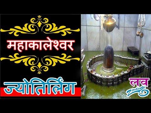 महाकालेश्वर ज्योतिर्लिंग की कहानी | Mahakaleshwar Jyotirlinga | Mahakaleshwar Temple Ujjain