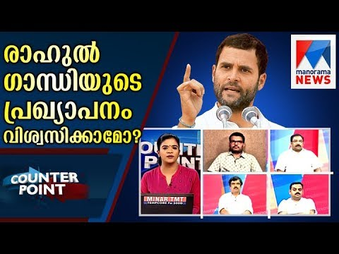 Is the Rahul Gandhis announcement is trustworthy | Counter Point | Manorama News
