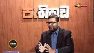පැතිකඩ | Pathikada | 24/01/2020 Thumbnail