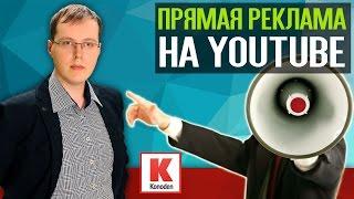 Прямая реклама на YouTube. Продакт-плейсмент #konoden