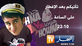 حنا وهما الحلقة 19: الأم في الجزائر