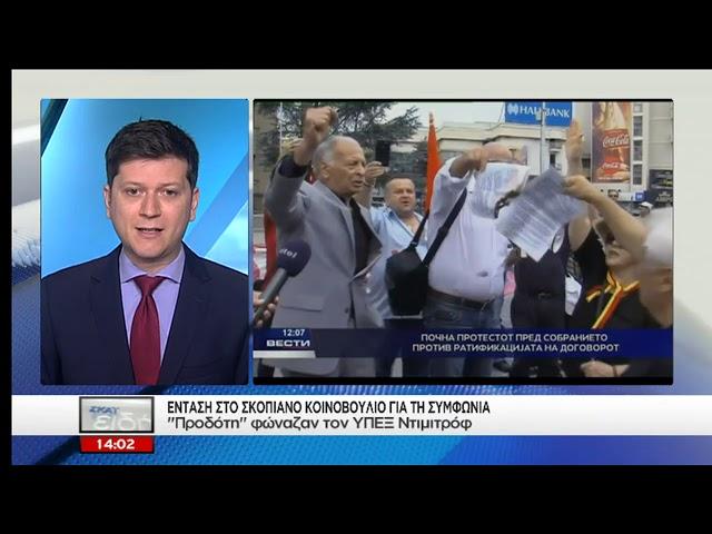 Οι Ειδήσεις του ΣΚΑΪ   Ένταση στο σκοπιανό Κοινοβούλιο για τη συμφωνία   19/06/2018