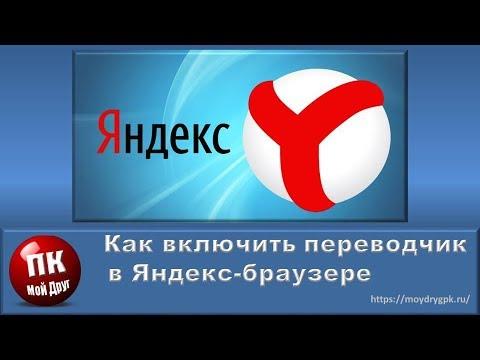 Как включить переводчик в браузере Яндекс