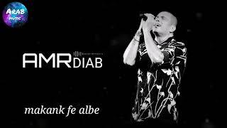 Amr Diab - Makanak Fe Alby  -  lyrics English subtitle
