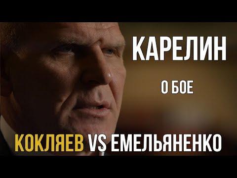 Александр Карелин о бое Емельяненко Кокляев.