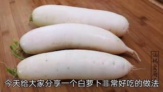 萝卜最近火了,教你秘制新吃法,不炖不炒不凉拌,出锅瞬间被扫光