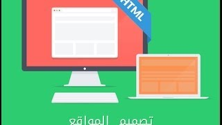 Et3alem.com |  كورس تصميم المواقع - HTML/CSS