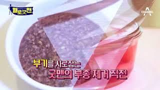 [헬로굿맨 예고] 치유보감, 항노화를 잡아라