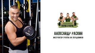 Смотреть Александр Раскин онлайн