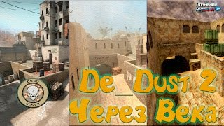 История карты de_dust 2 в counter strike