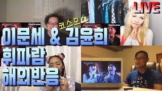 이문세 & 김윤희 - 휘파람 LIVE 해외반응 (Lee Moon Se & Kim Yoon Hee - Whistle) mp3