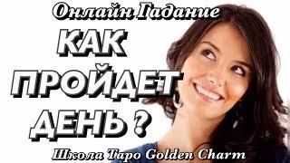 ГАДАНИЕ КАК ПРОЙДЕТ ДЕНЬ СЕГОДНЯ?/ ГАДАНИЕ ОНЛАЙН/Tarot divination/ Школа Таро Golden Charm
