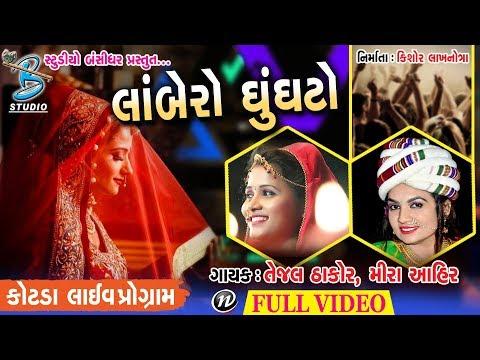 Lambero Ghunghato - New Gujarati Video Love Song 2018 - Tejal Thakor - Mira Ahir