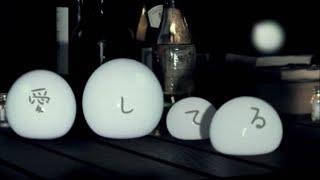 ナオト・インティライミ「手紙」Music Video