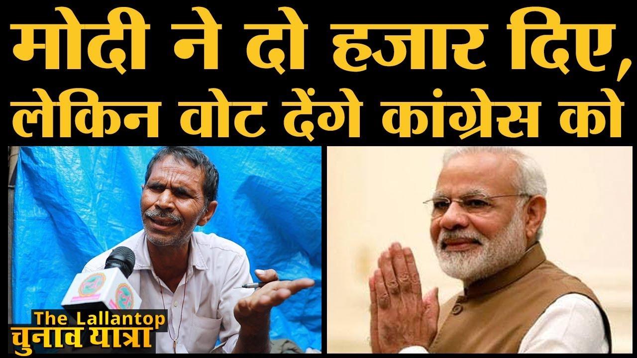 Bareilly के दुनका गांव में Modi और Congress पर भिड़े लोग | Mayawati | Loksabha Election 2019