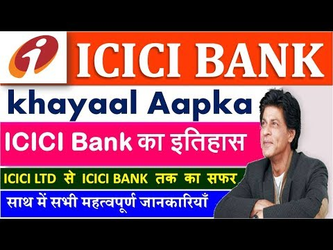 ICICI Bank Full Detail    Knowledge On ICICI Bank   History Of ICICI Bank In Hindi