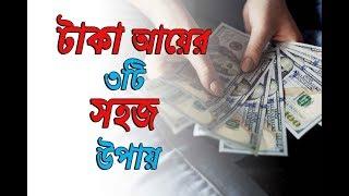টাকা আয়ের ৩টি সহজ উপায় | কিভাবে টাকা আয় করবেন |  How to make money  | Online money making  |