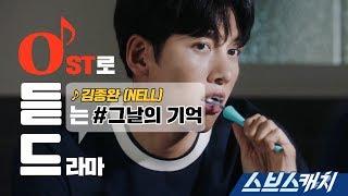 김종완 - 그날의 기억 (수상한 파트너 OST Part 8) 《스브스캐치|OST로 듣는 드라마》