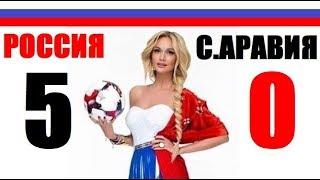 Россия   🇷🇺 5 ⚽ 0 🇸🇦 Саудовская Аравия 🏆 ЧМ 2018 🇷🇺 Голы Лучшие моменты 💖 Russia vs Saudi Arabia!