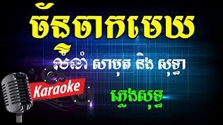 ច័ន្ទចាកមេឃ ភ្លេងសុទ្ធ ខារ៉ាអូខេ Khmer Karaoke Phleng Sot