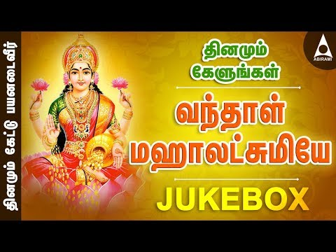 Vanthal Mahalakshmiye Jukebox  Songs Of Sri Lakshmi  Tamil Devotional Songs