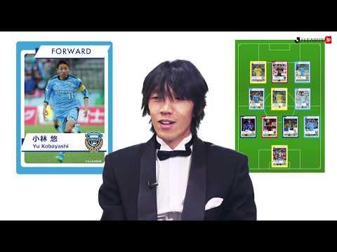ジュビロ磐田 中村俊輔が選ぶ最高の11人「マイベストチーム」