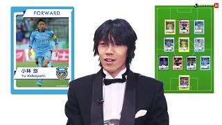 ジュビロ磐田 中村俊輔選手の最高のチームとは? 2017シーズン、明治安...
