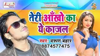HINDI LOVE SONG❣ तेरी आँखों का ये काजल❣ Varun Bahar ❣TERI ANKHO KA YE KAJAL -#Sanjivani(SM)
