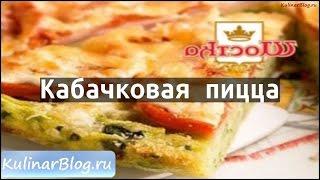 Рецепт Кабачковая пицца
