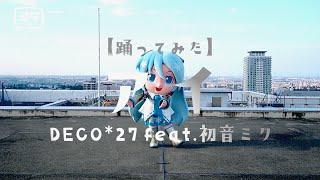 【雪ミク】「アイ / DECO*27 feat.初音ミク」【踊ってみた】