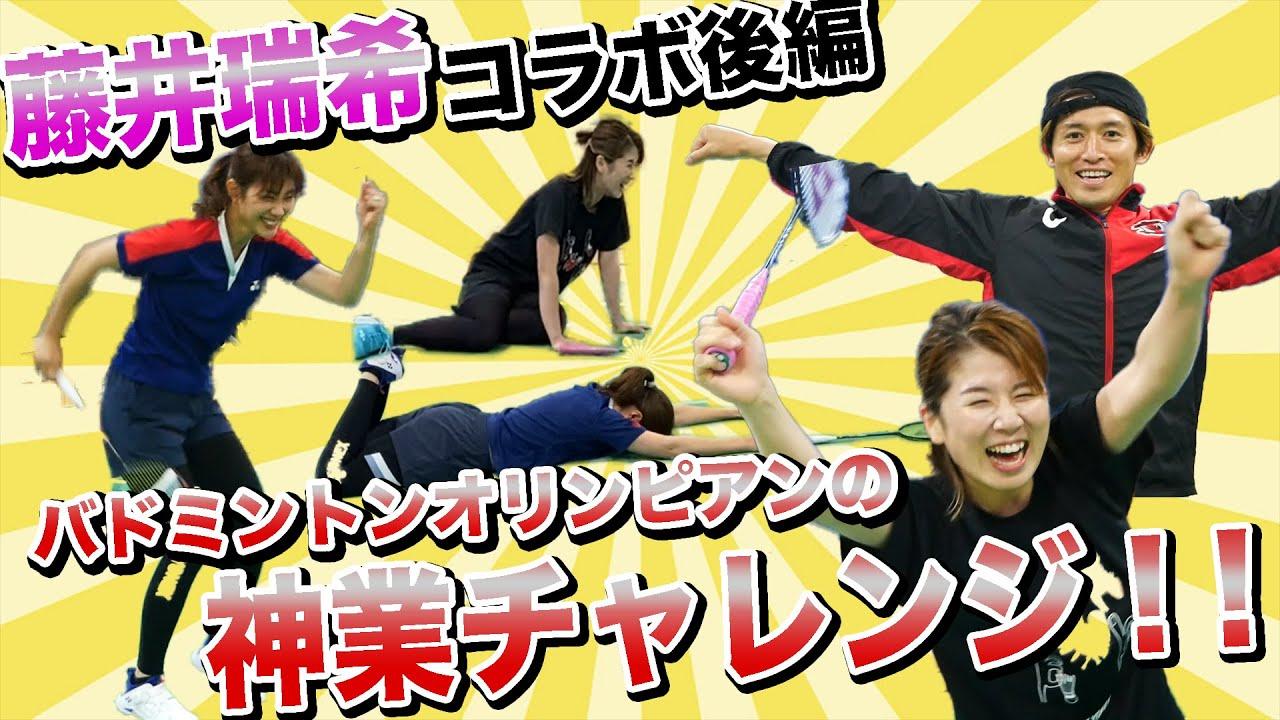 【神業!!】潮田玲子と藤井瑞希 バドミントンオリンピアンが本気で神業にチャレンジ!!