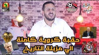 كشف شامل لاطراف الفشل في فضيحة المنتخب المصري علي يد جنوب افريقيا
