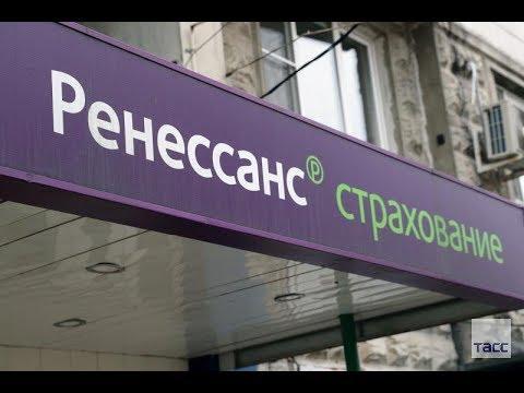 """Ренессанс эпоха """"развода"""". Страховая компания """"кошмарит"""" клиентов в Краснодаре?"""