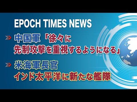 2020/11/19 大紀元ニュース 中国軍「徐々に先制攻撃を重視するようになる」 ほか