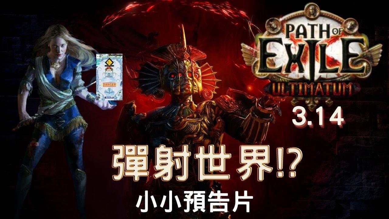 流亡黯道POE3.14│彈射世界!?│