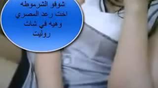 فضيحة اخت رعد المصر(ييوري المنهاوي) في شات روليت
