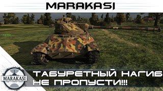 Табуретный нагиб, такое пропускать нельзя World of Tanks