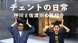 前回に引き続き、今回もCento trentaの日常をお届け。 今回はスタッフ佐渡川が坪川の私物をゆるーく紹介します。 【Cento trenta 公式チャンネルとは】 大阪を拠点に全国 ...